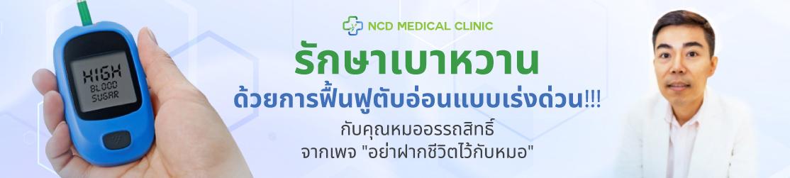 สุขภาพ การดูแลสุขภาพ รู้ทันโรค รู้เรื่องยา - อโรคาแฮปปี้